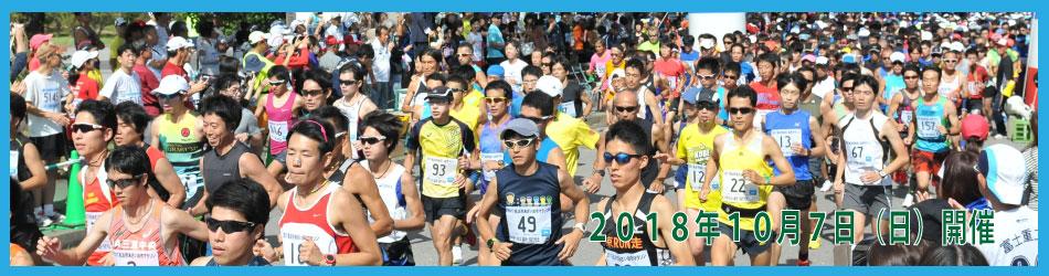 2018 長浜市あざいお市マラソン公式サイト